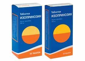 Изопринозин отзывы при лечении папиллом