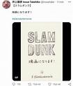 井上雄彥宣布「灌籃高手」將出動畫電影 粉絲敲碗全國大賽結局-生活-HiNet生活誌