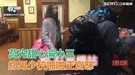 莒光甜心淪小三 約男少校啪啪正宮怒|三立新聞網SETN.com - YouTube