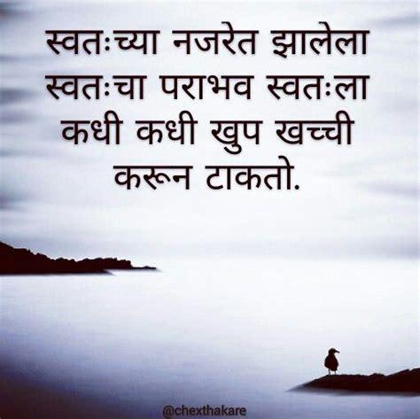 marathi thought