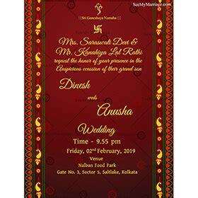 Lord Ganesha Traditional Wedding Invitations SeeMyMarriage