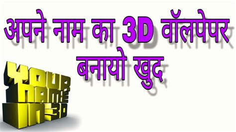 3d Anil Name Wallpapers Animations - name wallpapers 3d best hd wallpaper