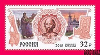 RUSSIA 2018 Famous People Holy Nobleborn Prince Mikhail of ...