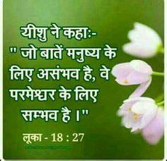 Good morning have a nice day shayari. भजन संहिता 24:3-5   Hindi Gujarati   Good morning bible verse, Bible verses about nature, Bible ...