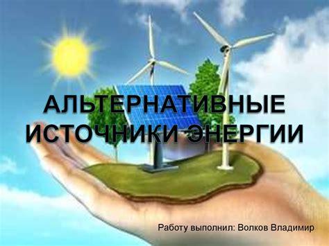Виды возобновляемой энергии в России