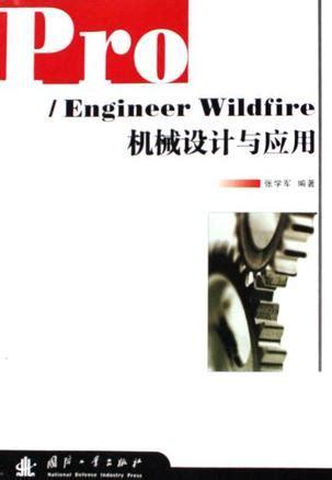 pro engineer wildfire 机械设计与应用 豆瓣