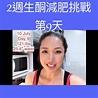 崔碧珈 Anita Chui - 《14天生酮減肥挑戰。第9天》 磅數:121 腰圍:25.6'' 運動時間:2...