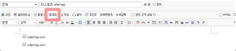 티스토리 사이트맵(sitemap) 만들기