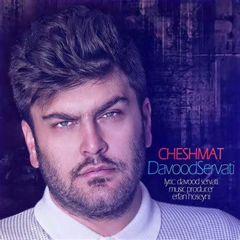 Davood Servati Cheshmat , دانلود آهنگ داوود ثروتی چشمات