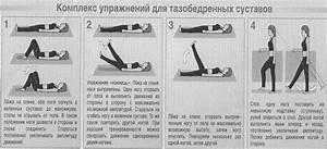 Витаминный комплекс при болях в суставах