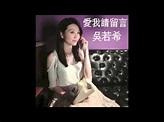 """吳若希 Jinny Ng - 愛我請留言 Swipe Tap Love (劇集 """" 愛我請留言""""主題曲)(Official Audio) - YouTube"""
