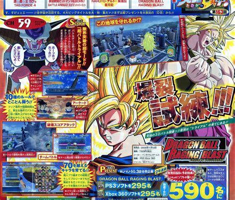 Official Dragon Ball Raging Blast Character List
