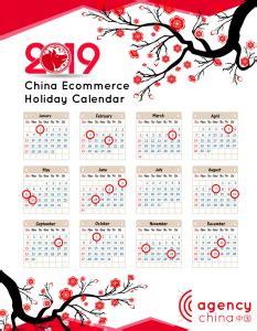 china ecommerce holiday calendar agencychina