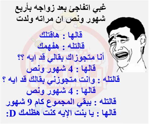 نكت جزائرية 2020 تهبل بالضحك قناة اضحكلي تقدم أيضا مجموعة فيديوهات ميمز جزائري memes dz ومقاطع مضحكة جدا تنويه : صور نكت مضحكة , نكت قصيره مضحكه جدا - اثارة مثيرة