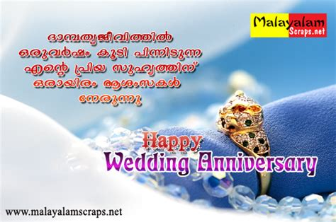 page  anniversary scraps facebook status whats  fb images malayalam scraps anniversary