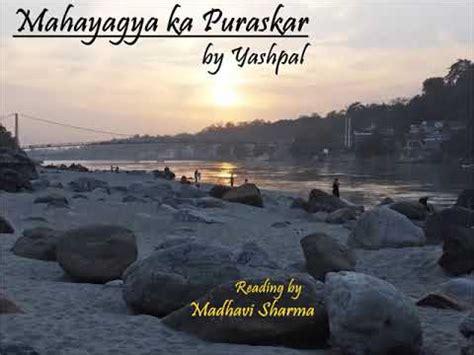 mahayagya ka puraskar hindi audio icse youtube