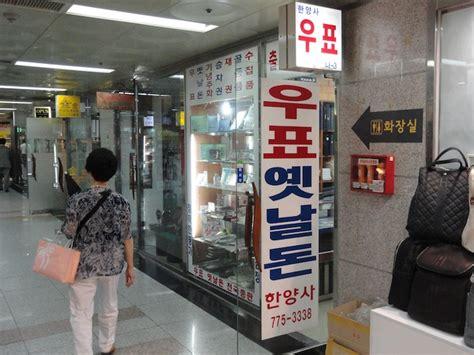 coin shop near me coin shops in seoul