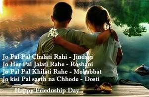Happy Friendship Day Messages, wishes and SMS