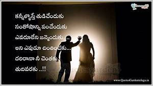 Heart Touching Images With Quotes In Telugu - Quotes Hitz