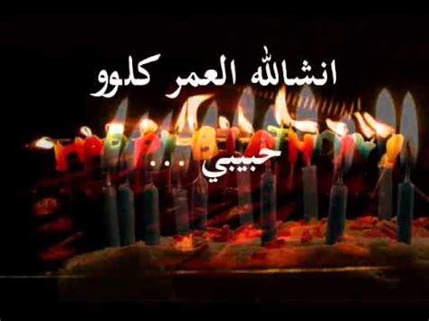 happy birthday marwan love  youtube