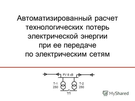 Нормативы технологических потерь при передаче тепловой энергии на 2007 год утв. приказом Министерства промышленности и энергетики РФ от.