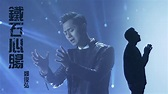 "鄭俊弘 Fred - 鐵石心腸 (劇集 ""鐵探"" 主題曲) Official MV - YouTube"