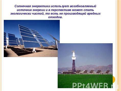 Перспективы использования солнечной энергии – тема научной статьи по энергетике читайте бесплатно текст научноисследовательской работы.
