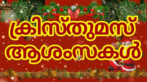 christmas wishes in malayalam sms greetings messages whatsapp video happy ecards youtube