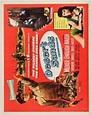Desert Sands movie poster (1955) Poster. Buy Desert Sands ...