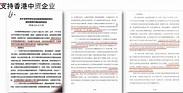三份文件 郭文貴揭千名解放軍趁夜入港逮捕肖建華等百人真相   信傳媒