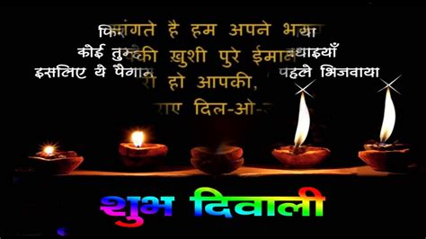 beautiful happy diwalideepawali  sms wishes  hindi