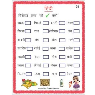 Sarvanam Worksheets In Hindi Grade 3 Livinghealthybulletin