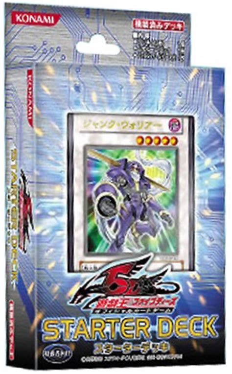 Original Yugioh Starter Deck List by Starter Deck 2008 Yu Gi Oh Fandom Powered By Wikia