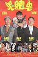 香港電影線上看-最新電影-小白影音
