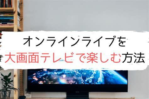 配信 ライブ テレビ で 見る 方法