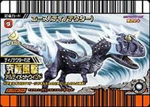 Carnotaurus/Armor | Dinosaur King | FANDOM powered by Wikia