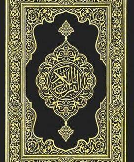 holy quran  lines   complete quran quran book quran