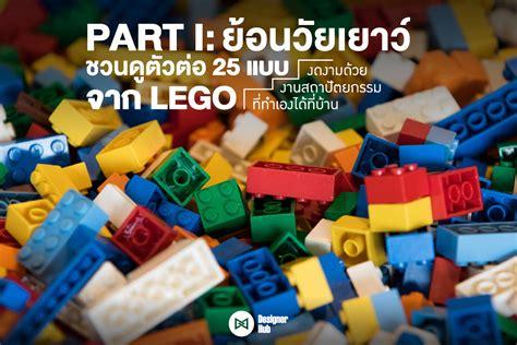 PART I: ย้อนวัยเยาว์ ชวนดูตัวต่อ 25 แบบจาก LEGO งดงามด้วย ...