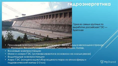 Описание крупнейших приливных электростанций в мире