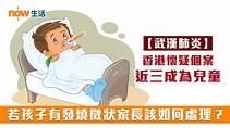 【武漢肺炎】香港懷疑個案近三成為兒童 若孩子有發燒徵狀家長該如何處理? | Now 新聞