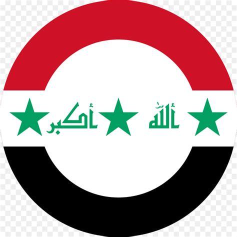 อิรัก, ธงชาติของอิรัก, ธง png - png อิรัก, ธงชาติของอิรัก ...