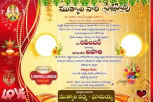 wedding invitation design psd template  naveengfx