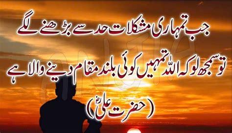 hazrat ali ra islamic quotes images sad poetry urdu