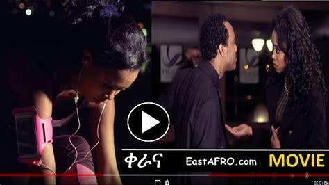 Video: New Eritrean Movie 2018 - Qerana | ቀራና | EastAFRO.com