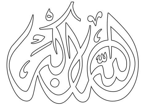 pin kaligrafi  wallpaper islami blogger lampung tengah