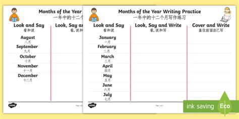 months of the year writing practice worksheet worksheets english mandarin