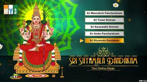 Sri Shyamala Devi Songs