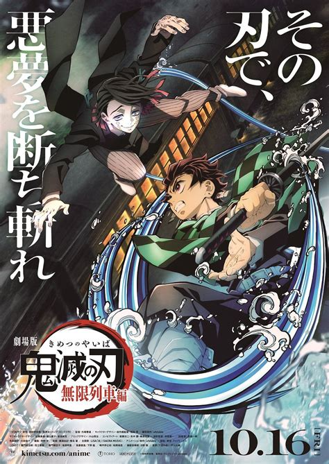 kimetsu  yaiba   mugen train  key visual