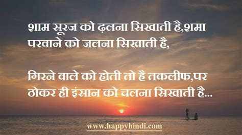 inspirational shayari  life  success