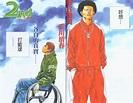 井上雄彦《REAL》第11卷11月11日发售_新浪动漫_新浪网